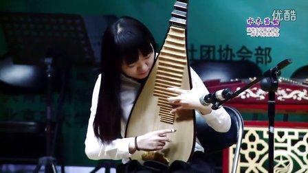 笛协一周年音乐会笛子与琵琶《欢沁》