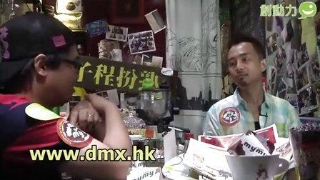 創動力媒體節目《子程扮熟‧二》專訪梁奕倫(第三節)