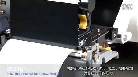 ZT210 调节打印头压力(中文字幕)