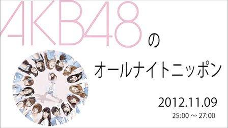 AKB48 のオールナイトニッポン 121109