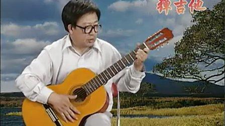古典吉他教程4