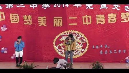 藤县第二中学2014年元旦文艺晚会(上集)更多精彩请看下集