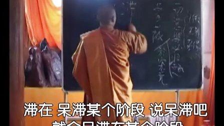 慈法法师 五念门8集改正