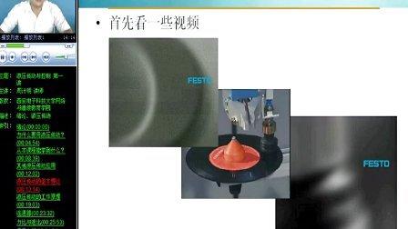 西安电子科大 液压传动与控制 共38讲 整套联系Q896730850