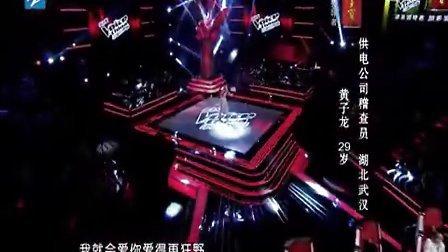 中国好声音第五期 中国好声音 中国好声音第五期完整版  之 黄子龙 吻别 120810 中国好声音