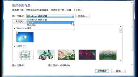 Windows 7 壁纸变换 - 打造属于自己的 Windows 7