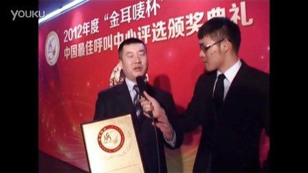 """2012""""金耳唛杯""""中国最佳呼叫中心技术产品-杭州远传"""