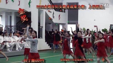 2112余姚市妇女健身成果大赛  人民医院  拉丁舞