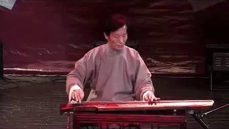 桂世民《渔樵问答》南大古琴社五周年