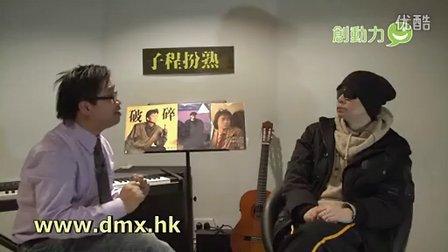 創動力媒體節目《子程扮熟‧二》專訪蔡楓華第二節