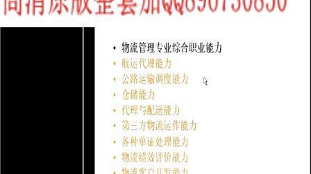 武汉理工大学 物流管理基础(现代物流基础 36讲 全套视频教程下载加QQ896730850