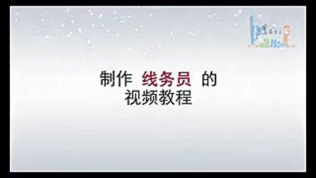 线务员之家2014年拜年视频