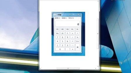 Windows 7 截图工具 让截图快捷简单