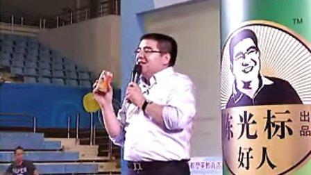 陈光标在西南交通大学给大学生讲解新鲜空气_MP4