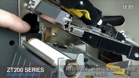 Zebra ZT200系列更换打印胶辊(中文字幕)