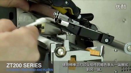 ZT200 系列清洁打印头和胶辊(中文字幕)