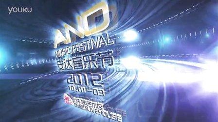 2012安达音乐节MNT组合宣传片