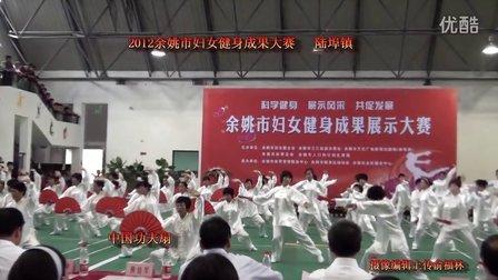 2012余姚市妇女健身成果大赛  陆埠镇 中国功夫扇