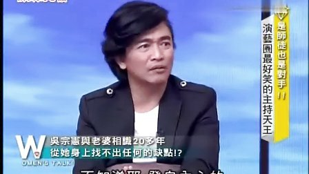 姐妹淘心话-20121003-演艺圈搞笑主持天王驾到 吴宗宪现场大跳骑马舞