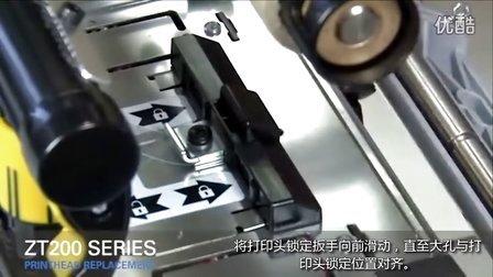 ZT200 系列更换打印头(中文字幕)