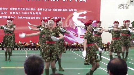 2012余姚市妇女健身成果大赛  梁弄镇  女兵