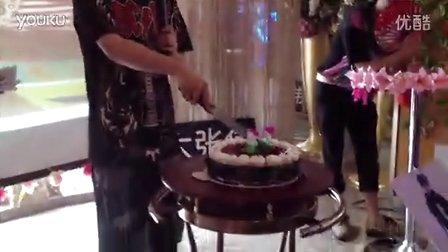 大张伟生日会 切蛋糕
