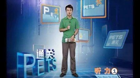 全国英语等级 PETS (19) 视频教程五级全(赠资料80讲)  全套原版QQ896730850