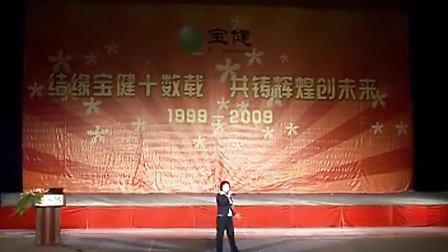 宝健2009年辽沈代理商10年见证会NO.2