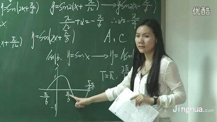 高中数学第7-2讲 正弦函数的图像和性质