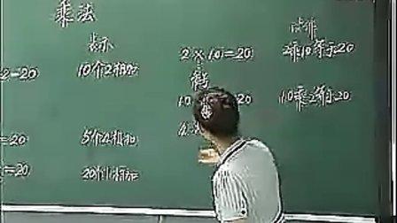 二年级上册《表内乘法(一)》教学指导[小学数学优质课例]教学实录 课堂实录 示范课