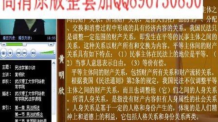 武汉理工大学 民法 人大 王利明版 62讲 全套视频教程下载加QQ896730850