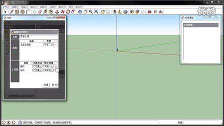 Sketchup 工程量计算插件 自定义构件