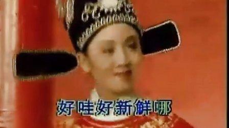 黄梅戏 女驸马 谁料皇榜中状元 韩再芬 MTV_标清