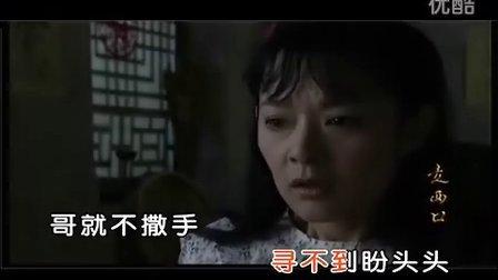 跟你走(《走西口》电视主题曲)_萧民
