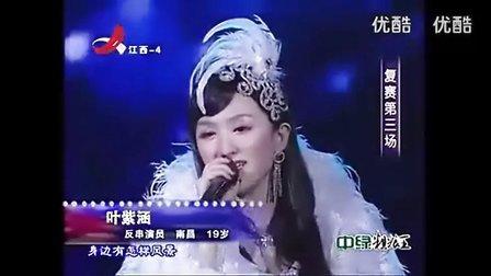 反串演员叶紫涵演唱《星月神话》_高清