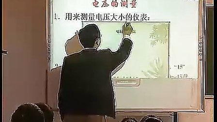 电压的测量 初三(中学科学优质课教学视频专辑)