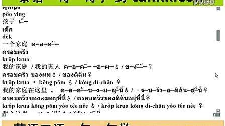 跟tukkk学泰语听力泰语入门泰语口语泰语学习词汇泰语发音语法对话字母