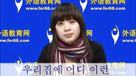 外语教育网中级韩语口语