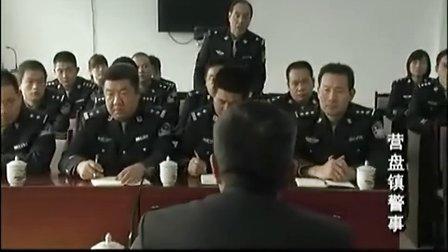 营盘镇警事01
