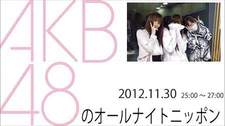 AKB48 のオールナイトニッポン 121130