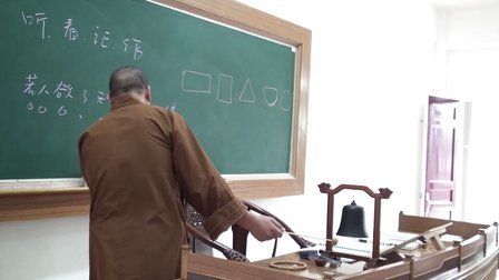 [2008年8月24日][界诠法师][寺院规矩 法器教学][第1讲 共3讲]