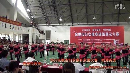 2012余姚市妇女健身成果大赛   梨洲街道  最炫民族风