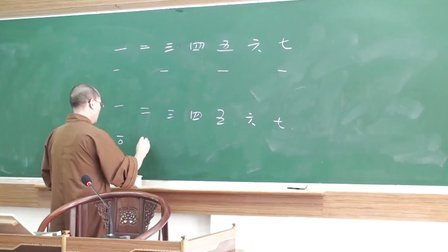 [2008年8月24日][界诠法师][寺院规矩 法器教学][第2讲 共3讲]