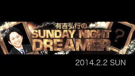 有吉弘行のSUNDAY NIGHT DREAMER 2014.02.02