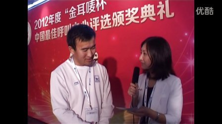 """2012""""金耳唛杯""""中国最佳呼叫中心-新疆移动"""