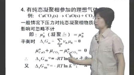 物理化学-天津大学5-2[www.aixueren.com]