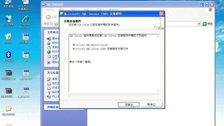 第二步SQL2005安装