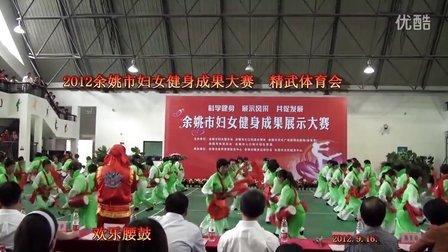 2012余姚市妇女健身成果大赛  精武体育会  欢乐腰鼓