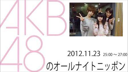 AKB48 のオールナイトニッポン 121123