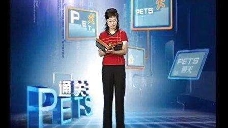 全国英语等级 PETS (01) 视频教程五级全(赠资料80讲)  全套原版QQ896730850